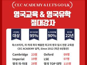 UK FOUNDATION KOREA 설명회