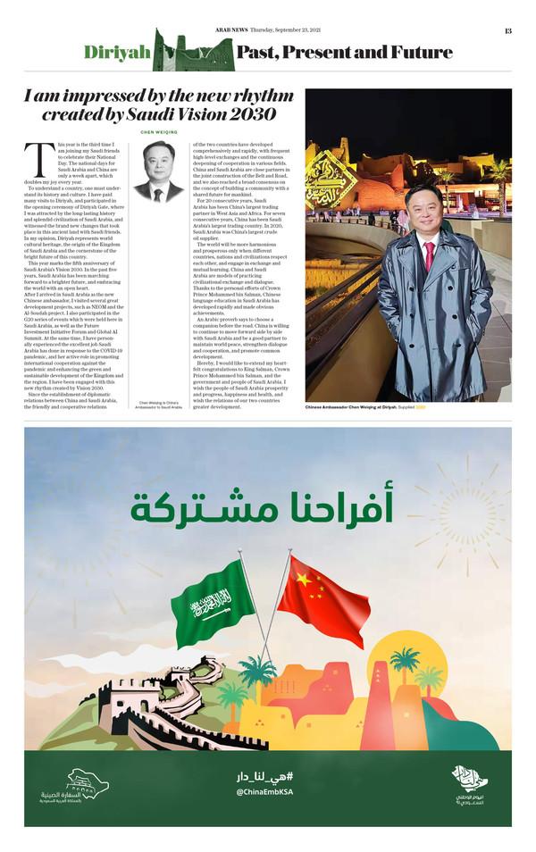 Arab News Saudi National Day 2021 (p13)