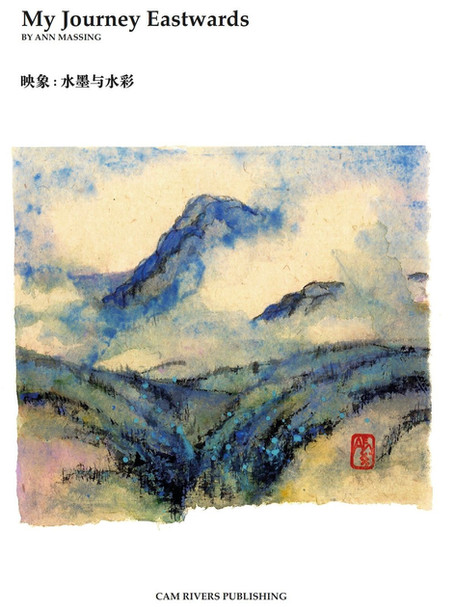 Ann Massing, A Journey Eastwards: Reflections on Chinese Ink and Watercolour Paintings, Cam Rivers Publishing 2018. £9.99