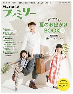 雑誌【Hanakoファミリー】に載りました