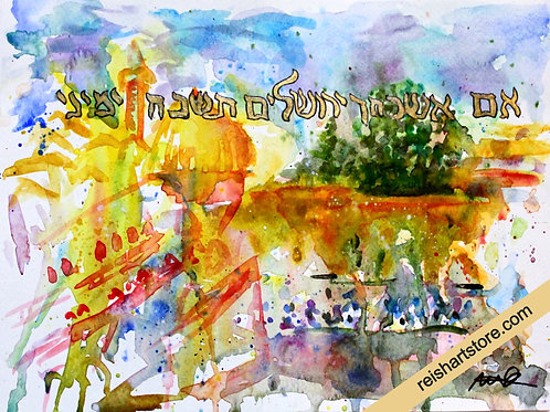 Western Wall Abstracted Watercolour Print
