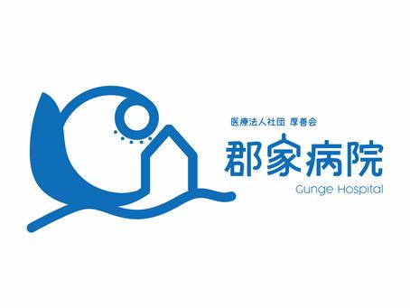 「郡家病院」 様のロゴ制作 <これまでのお仕事ご紹介②>