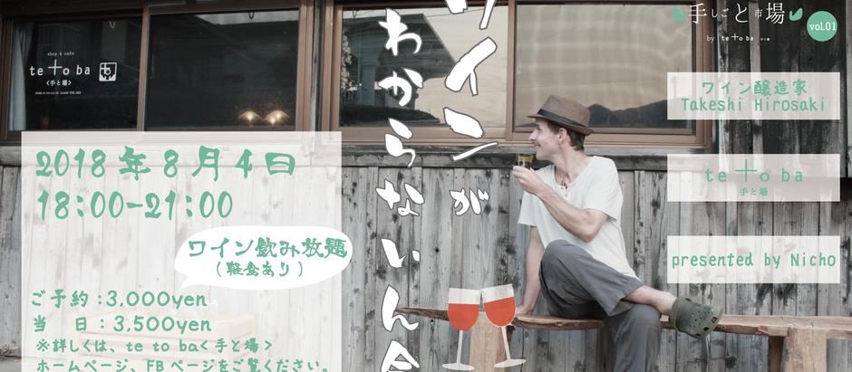 「ワインがわからないん会」 @ te to ba <手と場> presented by Nicho -手しごと市場 vol.01-