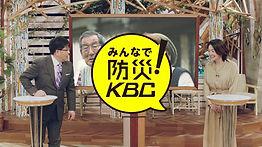 31_02_KBC_bousai.jpg