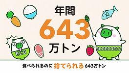 22_02_ShokuhinLOSS.jpg
