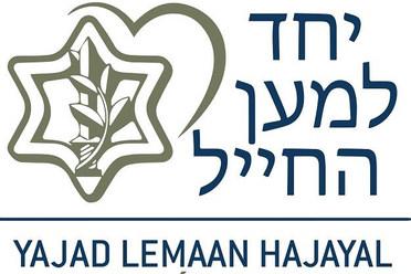 Yajad Lemaan Hajayal