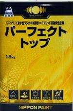 日本ペイント ハイブリッド上塗り材上塗り塗料
