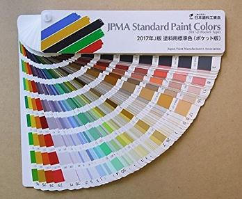 塗装オリジナル特注調色色見本帳