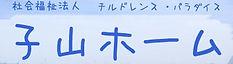 浅香塗装・千葉 リンク 子山ホーム