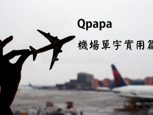 Qpapa機場實用單字彙整