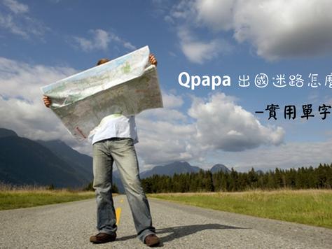 Qpapa實用單字篇