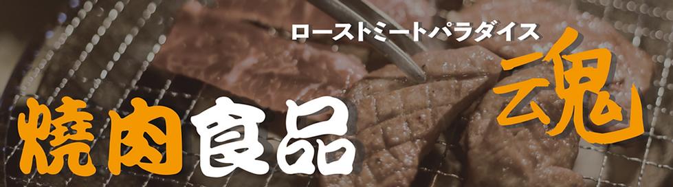 燒肉食品_HV_工作區域 1.png