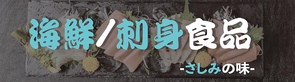 刺身食品_HV_工作區域 1.png
