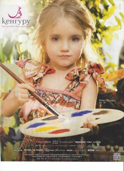 Kinder Makeup