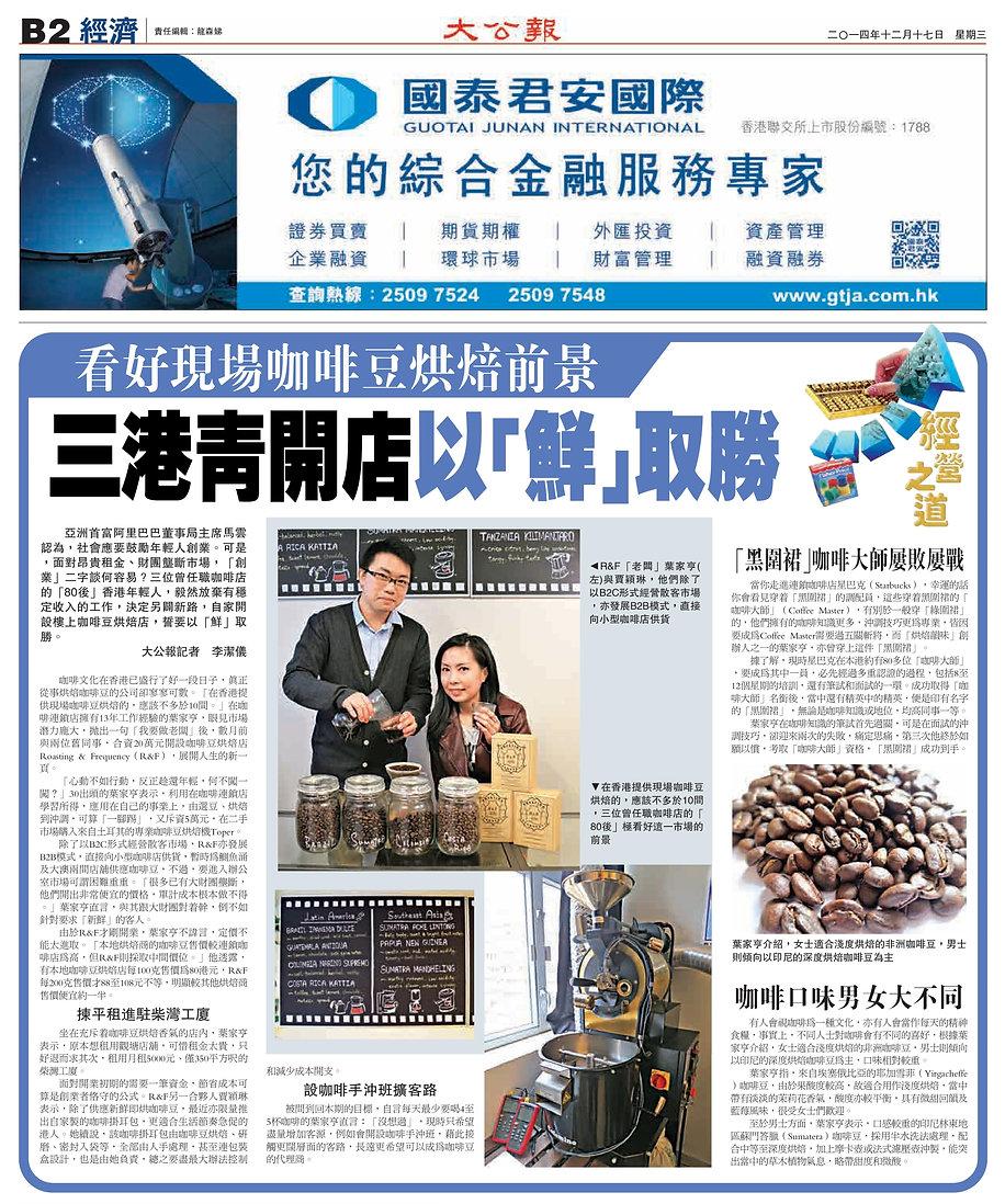 roasting frequency coffee bean 大公報 報紙 經濟 咖啡豆