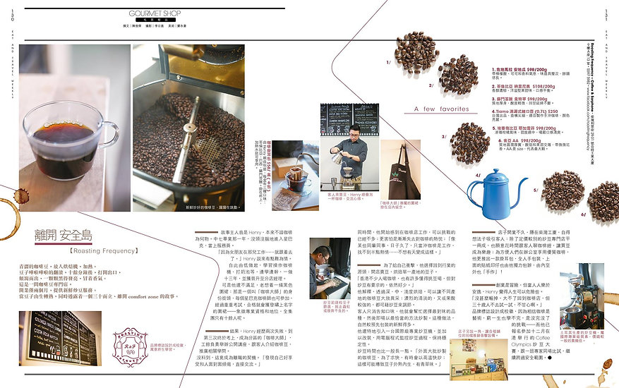 roasting frequency coffee bean magazine 飲食男女 雜誌 咖啡豆