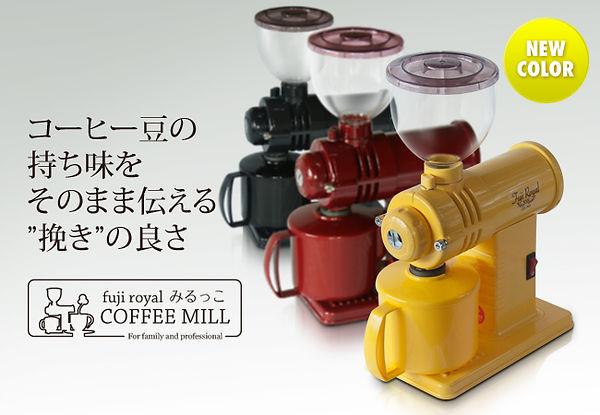 Fuji Royal Grinder R220 R-220 富士磨豆機