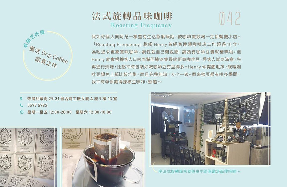 roasting frequency coffee bean 100毛 雜誌 第120期 咖啡豆