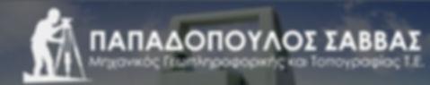 Επισκευή υπολογιστή Θεσσαλονίκη | Παπαδόπουλος Σάββας