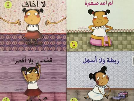 Böckerna om Yasmina