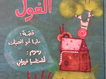 Palestine Writing Workshop