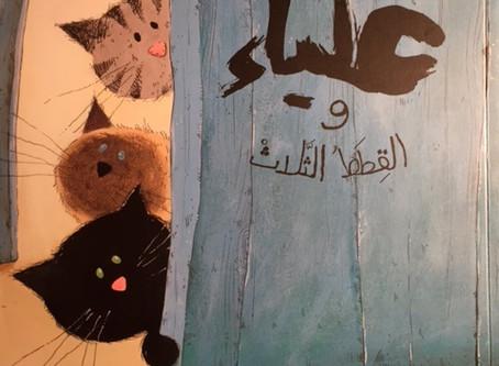 Aliya och de tre katterna