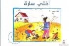 Arabisk barnlitteratur med tema funktionsvariationer
