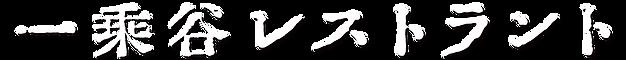 横ロゴ白透過.png