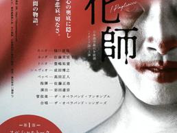 【出演情報】2022年1月29日「樋口達哉のオペラ『道化師』」カニオ役