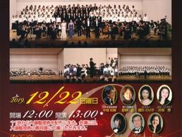 【出演情報】2019年12月22日幸手市第九コンサート
