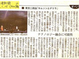 2021年1月15日【メディア掲載】日本経済新聞「テクノロジー融合に可能性 東京二期会『サムソンとデリラ』」掲載