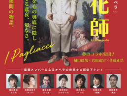 【出演情報】2020年10月10日樋口達哉のオペラ『道化師』カニオ役→2022年1月29日に変更