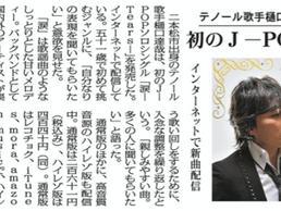 【メディア掲載】2020年8月7日福島民報朝刊「テノール歌手樋口達哉 初のJ-POPに挑戦」