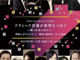 【出演情報】2021年11月12日岡山、13日熊本「クラシックキャラバン2021『クラシック音楽が世界をつなぐ』〜輝く未来に向けて〜華麗なるガラ・コンサート」