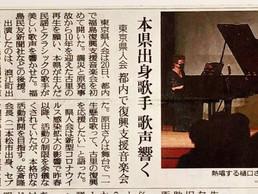 【メディア掲載】2021年3月21日福島民友「本県出演歌手歌声響く」掲載