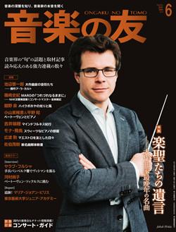 「音楽の友」6月号にインタビューが掲載されました。