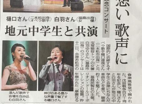 2018年12月13日付福島民報に「会津の想い 歌声に」が掲載されました。