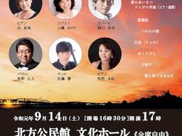 【重要なお知らせ】2019年9月14日宝石箱コンサートVol.23 「愛と癒しの時」の払い戻しについて