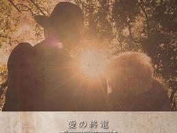 The JADE 『愛の終電』5/20(水)発売決定