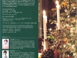 2017.12.24 クリスマス リージェンシー クラシック ディナーショー