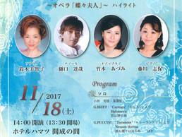 2017.11.18 オペラ「蝶々夫人」ハイライト
