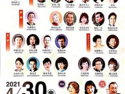 【出演情報】2021年4月30日「芸能福島県人会40周年記念 ふるさと特別公演」→延期となりました