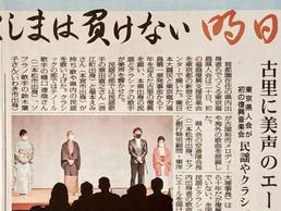 【メディア掲載】2021年3月22日福島民報「古里に美声のエール」掲載