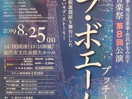【出演情報】2019年8月25日能代オペラ音楽祭 オペラ『ラ・ボエーム』ロドルフォ役