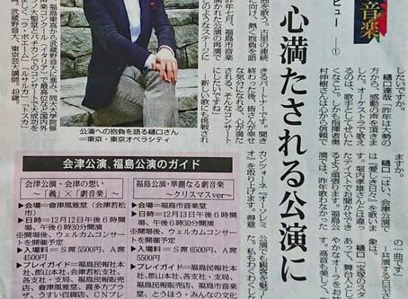 2018年10月30日福島民報に「心満たされる公演に」が掲載されました!