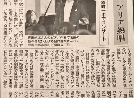 2018年5月16日付け朝日新聞に「元気届け アリア熱唱」として掲載されました