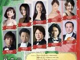 【出演情報】2021年2月7日ニューイヤーオペラ・ガラ・コンサート  新春を彩る華やかなオペラ・ガラ・コンサート