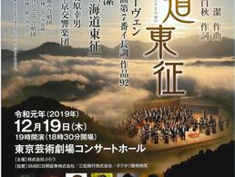 【出演情報】2019年12月19日交声曲「海道東征」