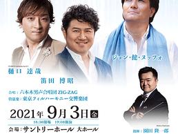 【出演情報】2021年9月3日「日本三大テノールの世界」