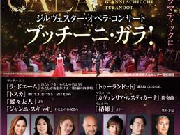 【出演情報】2019年12月31日ジルヴェスター・オペラ・コンサート「プッチーニ・ガラ!」(西宮)